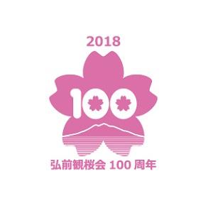 弘前さくらまつり 観桜会100周年