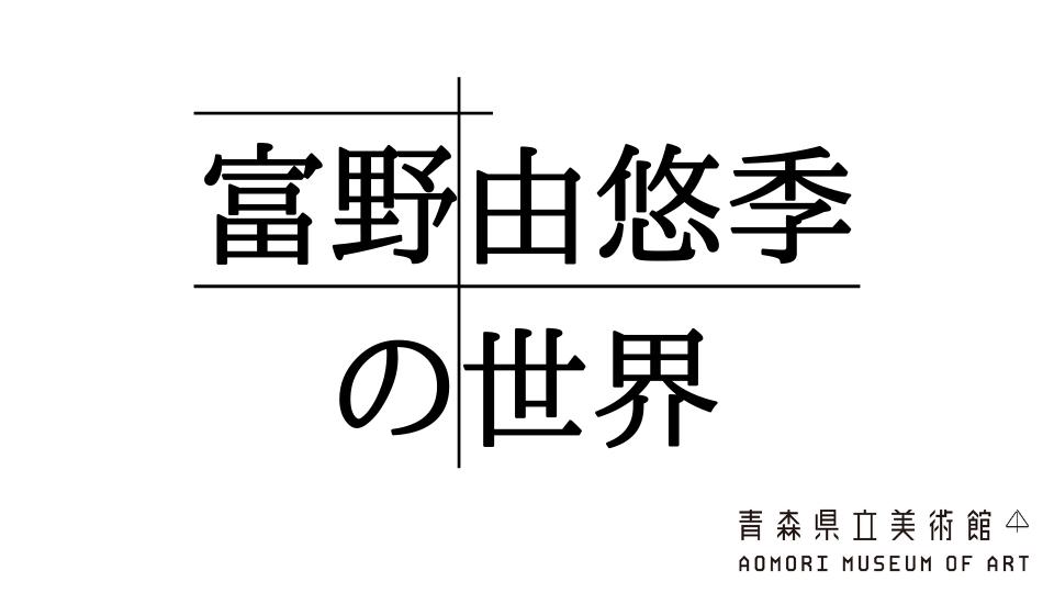 【開催延期】富野由悠季の世界 青森県立美術館