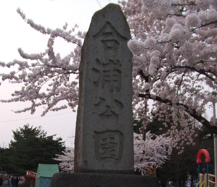 2020年(令和2年)青森春まつり合浦公園 石碑【開催中止】