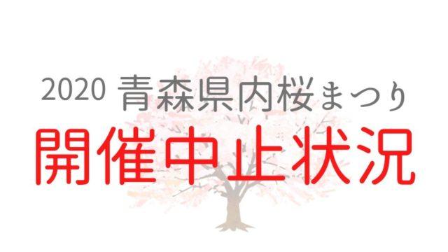 2020年(令和2年)青森県内桜まつり 開催中止状況