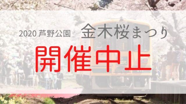 2020年 金木桜まつり(芦野公園)開催中止