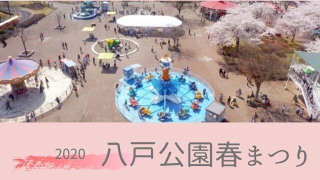 2020年(令和2年)八戸公園春まつり 開催中止