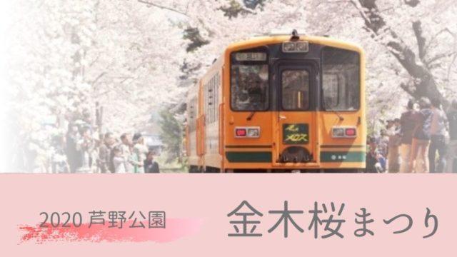 2020年(令和2年) 金木桜祭り 芦野公園 開催中止
