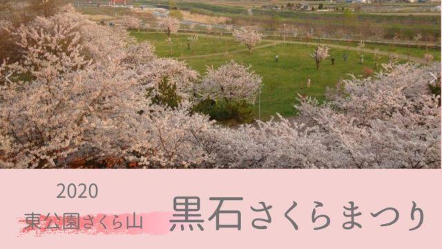2020年(令和2年)黒石さくらまつり 東公園さくら山