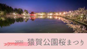 猿賀公園桜まつり2020