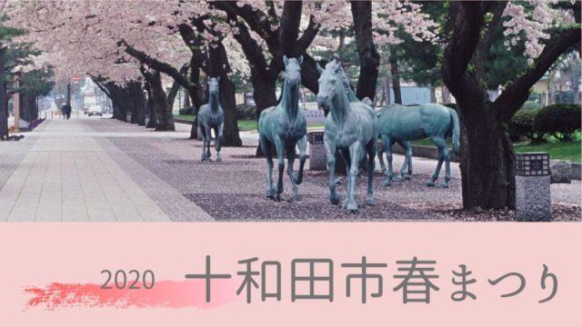 2020年(令和2年)十和田市春まつり 官庁街通り(駒街道) 開催中止