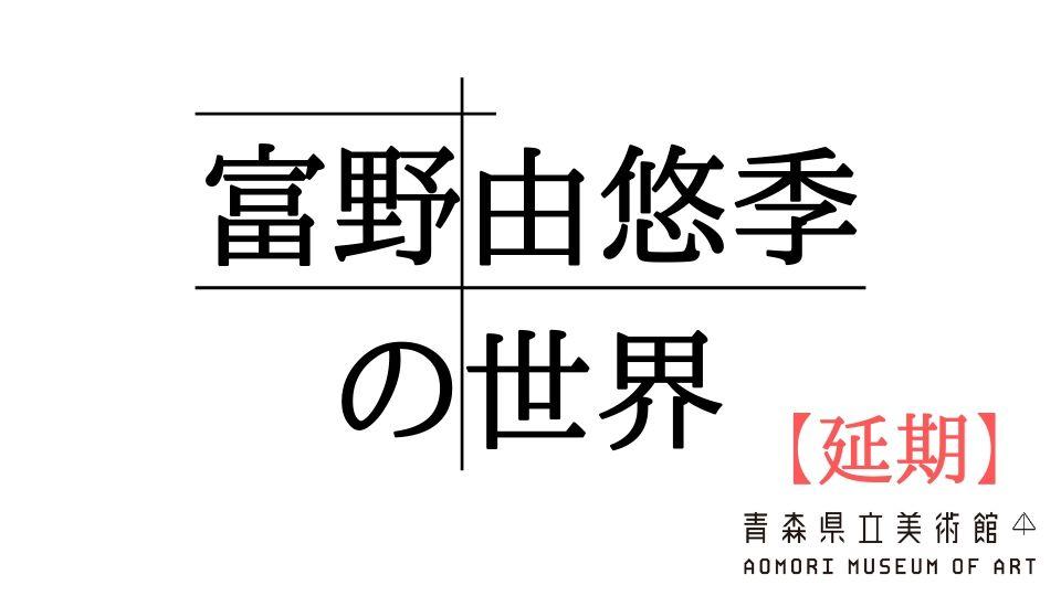 青森県立美術館『富野由悠季の世界』延期