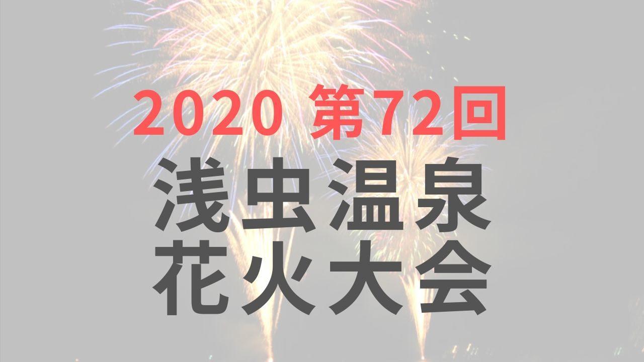 2020年 第72回浅虫温泉花火大会 中止
