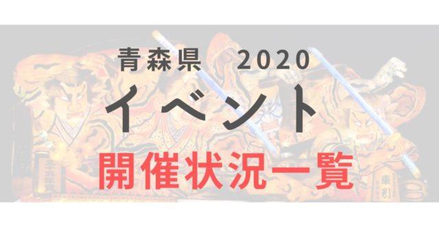 青森県イベント開催 中止状況 一覧
