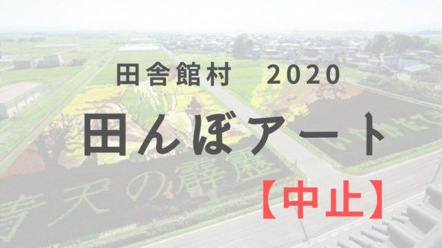 田舎館村 田んぼアート2020 中止