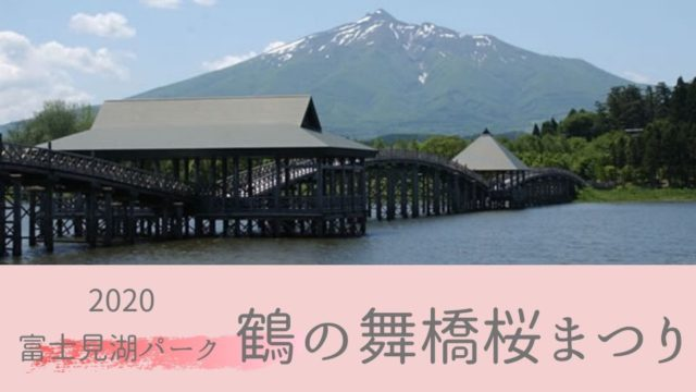 鶴の舞橋桜まつり2020 富士見湖パーク