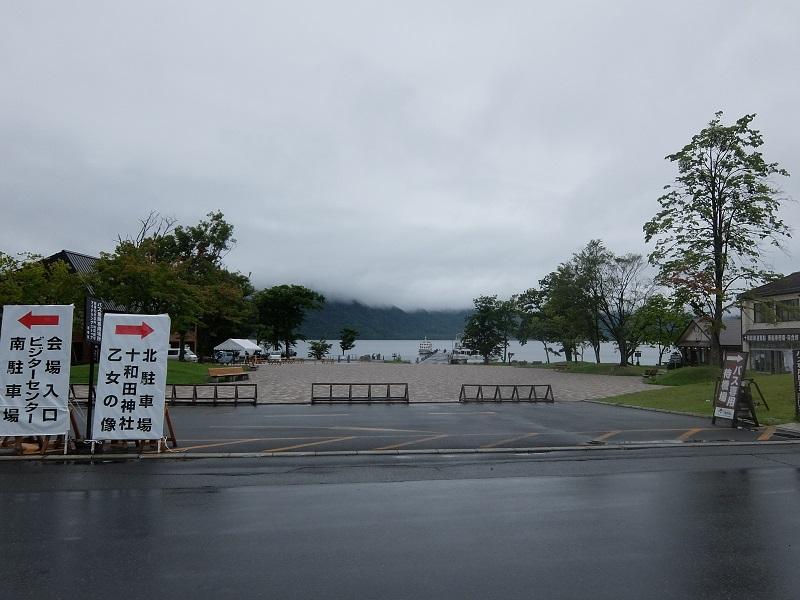 2020年(令和2年)第55回十和田湖湖水まつり スカイランタンに「願いをこめて」受付会場