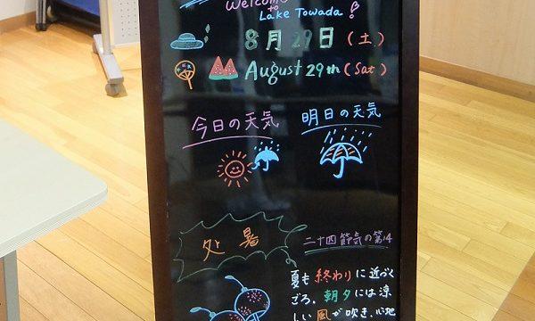 2020年(令和2年)第55回十和田湖湖水まつり スカイランタンに『願いをこめて』 雨・悪天候