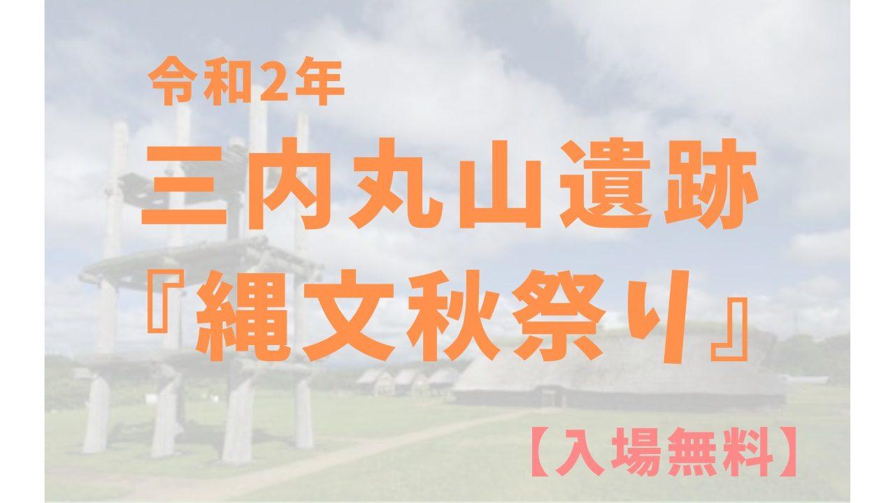 【入場無料】令和2年 三内丸山遺跡『縄文秋祭り』
