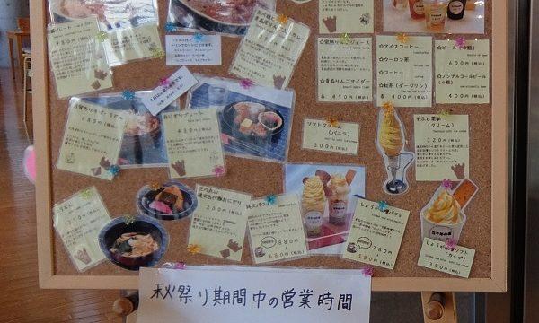 内丸山遺跡『縄文秋祭り』レストラン五千年の星