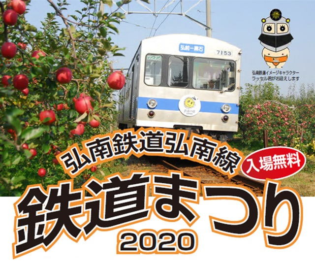 【中止】弘南鉄道弘南線 鉄道まつり2020