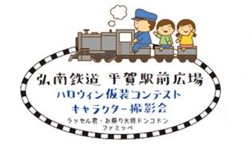 【中止】弘南鉄道弘南線 鉄道まつり2020 ミニSL・ラッセル車・ポイント切替体験