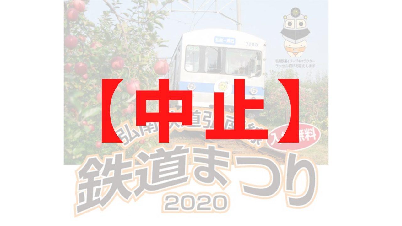 【中止】弘南鉄道 鉄道まつり2020