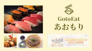 青森県 GoToEat情報(発売日・購入場所・使用期限・予約サイト)