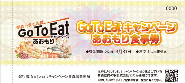GoToEat(イート)青森 プレミアム商品券 発売日、販売店、店舗