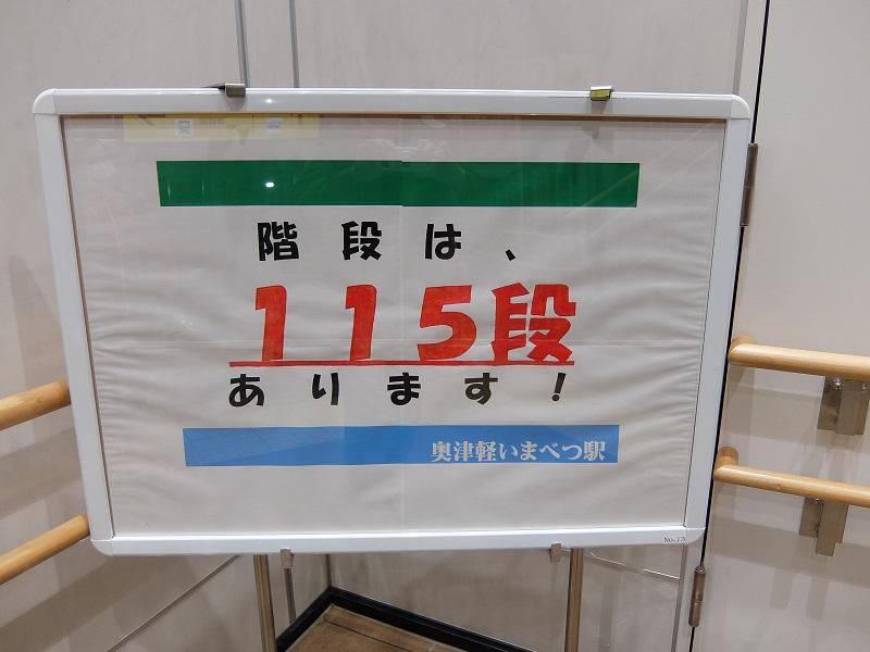 奥津軽クエスト JR北海道奥津軽いまべつ駅 北海道新幹線開業5周年向けイベント 連絡通路 115段階段