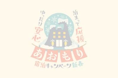 新春!あおもり宿泊キャンペーン5500円割引 アップルパレス