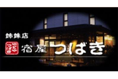 新春!あおもり宿泊キャンペーン5500円割引 宿屋 つばき