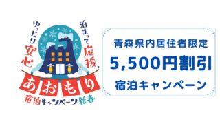 新春!あおもり宿泊キャンペーン5500円割引