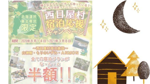 西目屋村宿泊応援キャンペーン 半額割引!