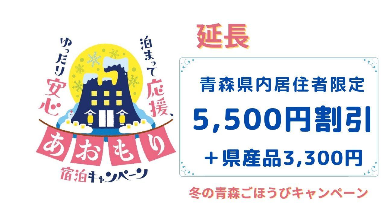 新春!あおもり宿泊キャンペーン5500円割引+冬の青森ごほうびキャンペーン県産品3300円相当