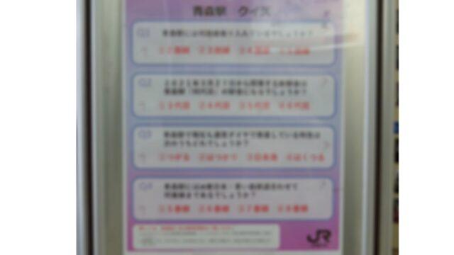 へばまだ!4代目青森駅ラストイベント 青森駅からのクイズラリー 難易度