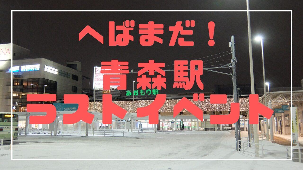 へばまだ!4代目青森駅ラストイベント 青森駅からのクイズラリー