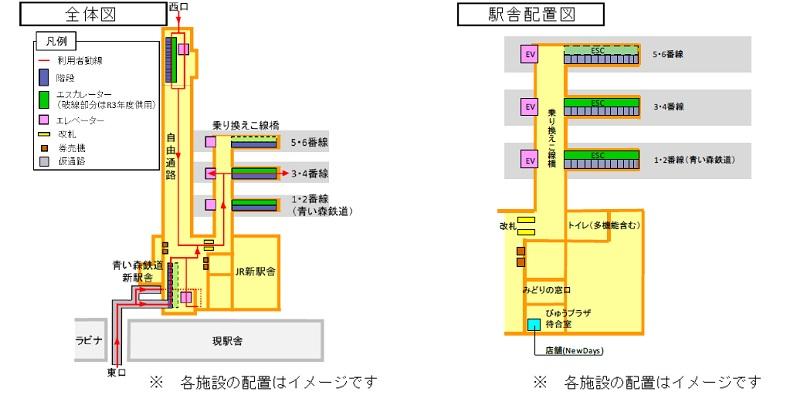 へばまだ!4代目青森駅ラストイベント 青森駅からのクイズラリー さあ来なが!5代目青森駅へGO