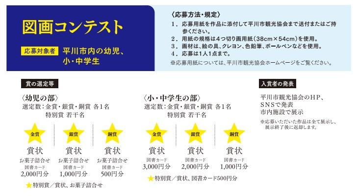 ひらかわイルミネーションプロムナード 2020-2021 図画コンテスト