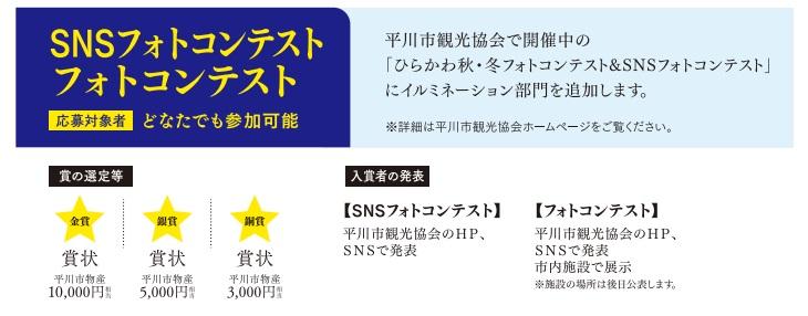 ひらかわイルミネーションプロムナード 2020-2021 SNSフォトコンテスト&フォトコンテスト