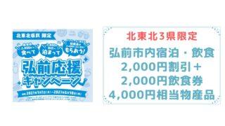 【延長】食べて泊まって弘前応援キャンペーン