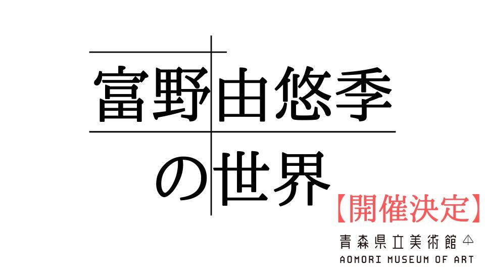 富野由悠季の世界 最終開催地青森会場 開催決定