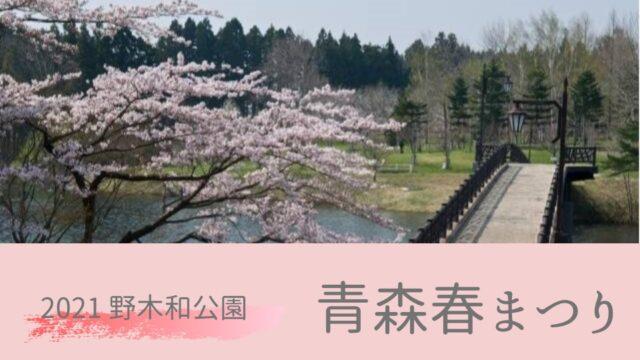 2021年(令和3年)青森春まつり 野木和公園 開催中止