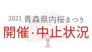 2021年(令和3年)青森県内桜まつり 開催中止状況