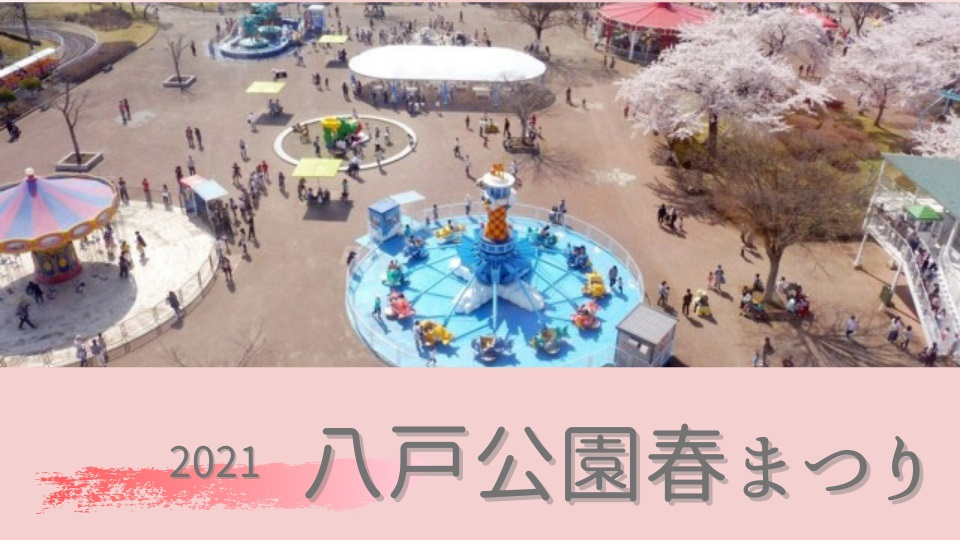 2021年(令和3年)八戸公園春まつり 開催
