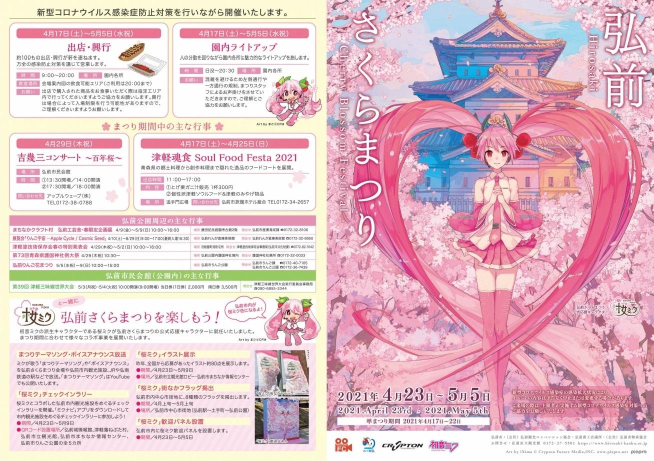 2021年(令和3年)弘前さくらまつり 弘前城公園 開催 桜ミク