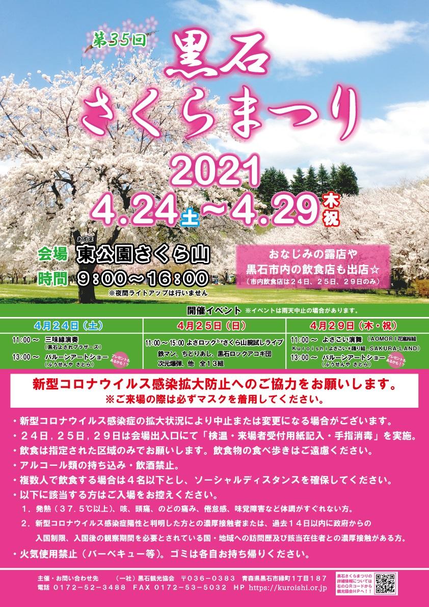 2021年(令和3年)黒石さくらまつり 東公園さくら山 開催