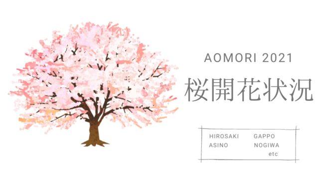 青森の桜 桜まつり 開花状況2021