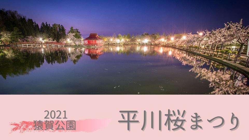 2021年(令和3年)平川桜まつり 猿賀公園 開催