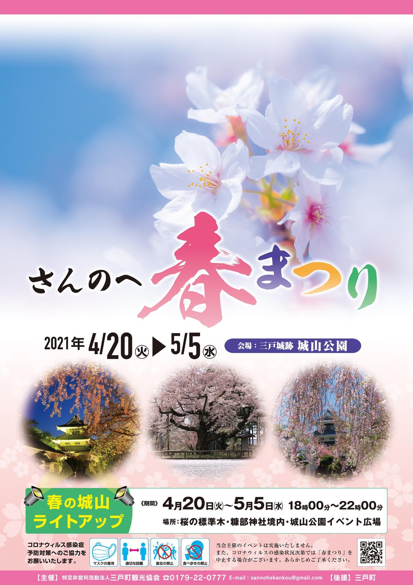 2021年(令和3年)さんのへ春まつり 城山公園 開催