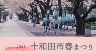 2021年(令和3年)十和田市春まつり 官庁街通り(駒街道) 開催