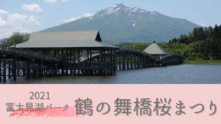 2021年(令和3年)鶴の舞橋桜まつり 富士見湖パーク 開催
