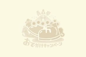 青森県おでかけキャンペーン 5000円割引+2000円クーポン スタンプラリー 宿泊施設