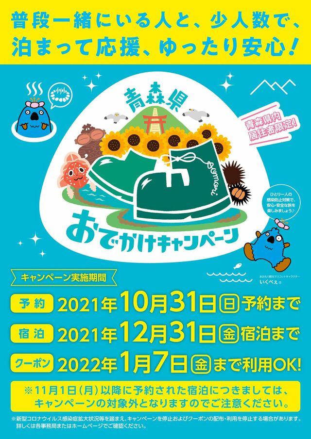 青森県おでかけキャンペーン 5000円割引+2000円クーポン スタンプラリー(抽選で県産品)