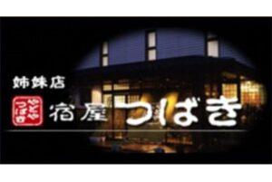 青森県おでかけキャンペーン 5000円割引+2000円おでかけクーポン スタンプラリー 宿屋つばき